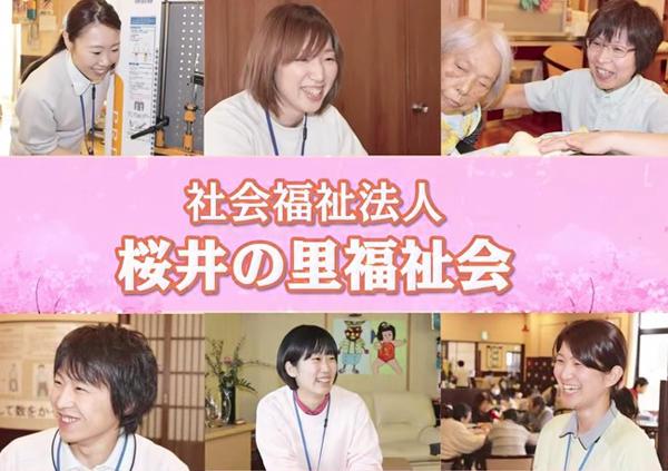 社会福祉法人 桜井の里福祉会