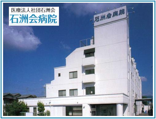 石洲会病院