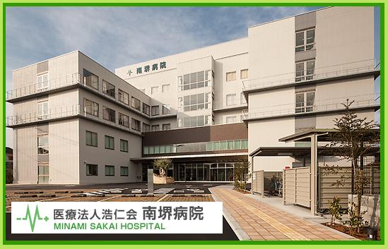 医療法人浩仁会 南堺病院