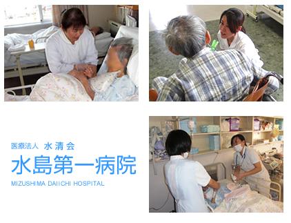 水島第一病院