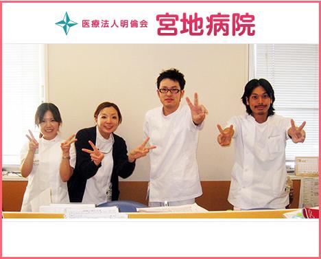 宮地病院(管理栄養士)