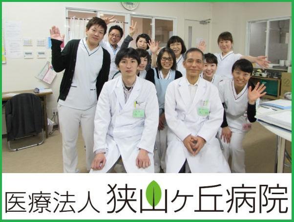医療法人 狭山ヶ丘病院