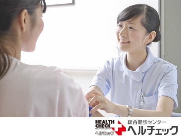 総合健診センター ヘルチェック 東京エリア