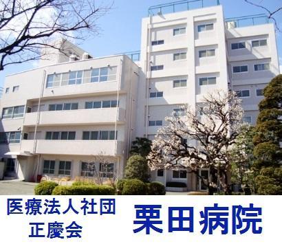 医療法人社団 正慶会 栗田病院
