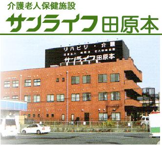 サンライフ田原本(居宅介護支援事業)