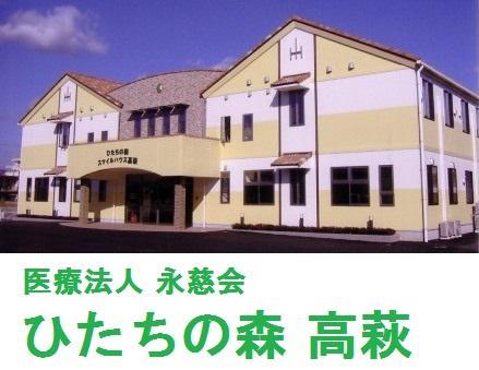 医療法人 永慈会 グループホーム ひたちの森 高萩