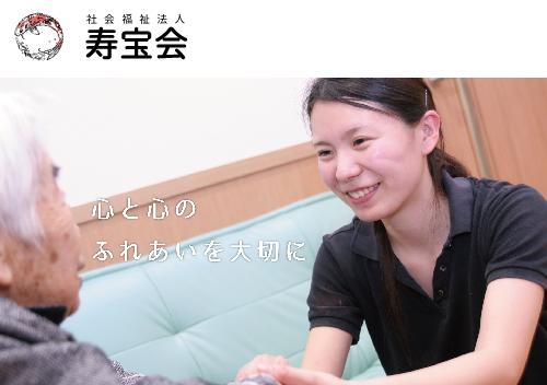 特別養護老人ホーム喜寿苑