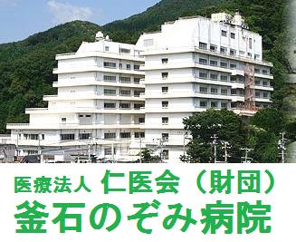 医療法人仁医会(財団)釜石のぞみ病院