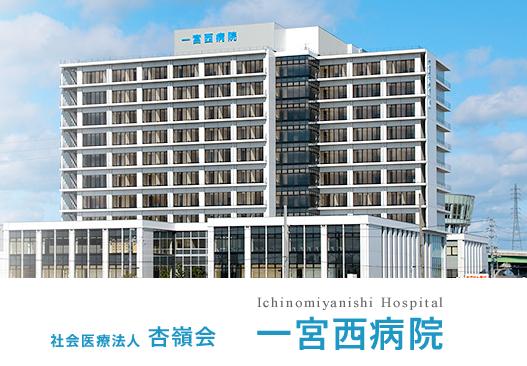 一宮西病院(地域連携室受付事務)