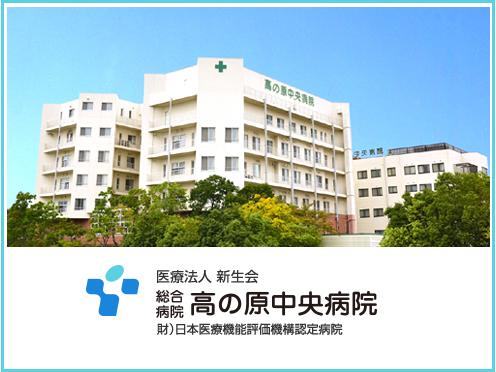 高の原中央病院