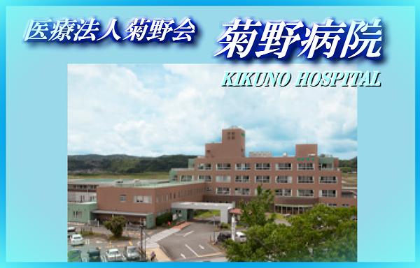 医療法人菊野会 菊野病院