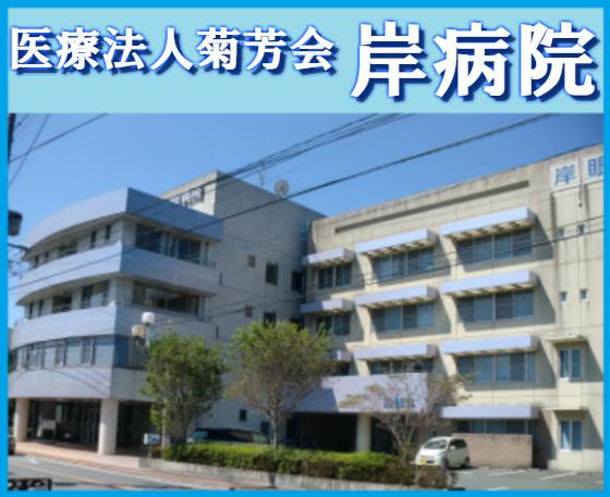 医療法人菊芳会 岸病院