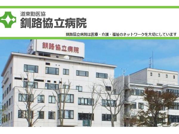 道東勤医協 釧路協立病院