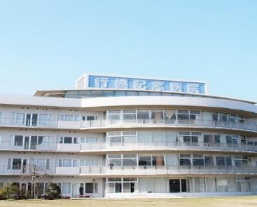 行橋記念病院