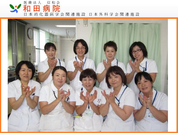 医療法人信和会 和田病院