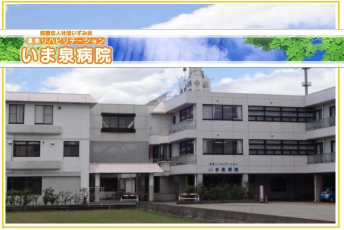 医療法人社団 いずみ会 温泉リハビリテーション いま泉病院