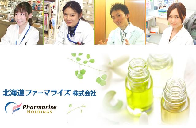北海道ファーマライズ トマト薬局