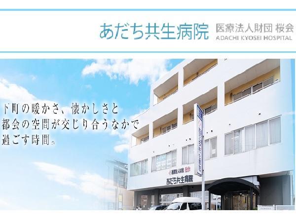 医療法人財団 桜会 あだち共生病院