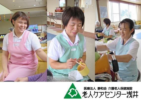 介護老人保健施設 老人ケアセンター浅井