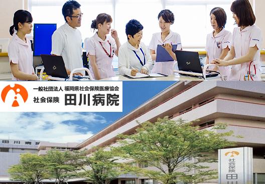 社会保険 田川病院