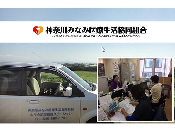神奈川みなみ医療生協 みうら訪問看護ステーション 居宅介護支援事業所