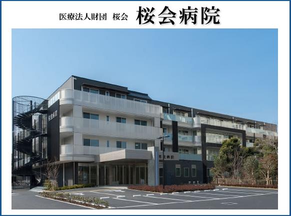 医療法人財団 桜会 桜会病院