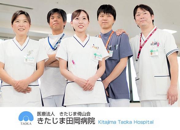 医療法人 きたじま倚山会 きたじま田岡病院