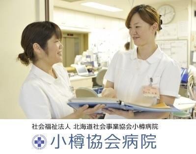 社会福祉法人 北海道社会事業協会 小樽病院