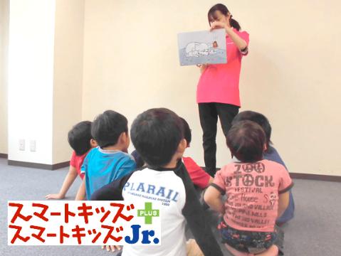 発達支援教室スマートキッズ本八幡教室