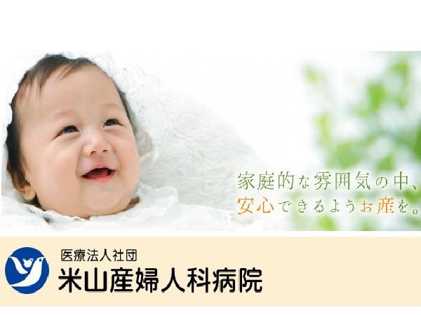 医療法人社団 米山産婦人科病院
