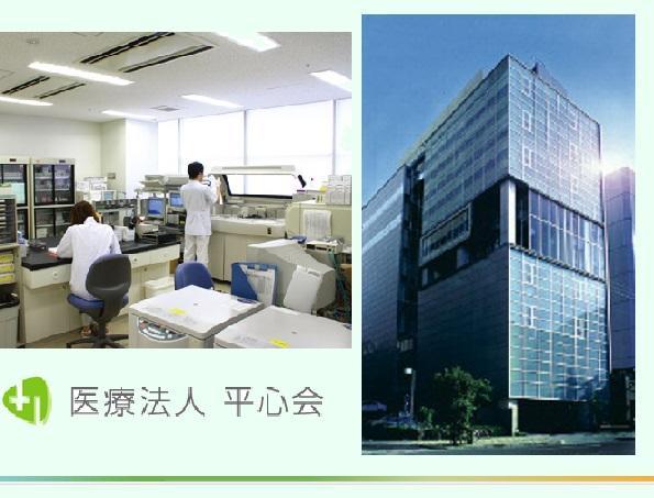医療法人平心会 大阪治験病院