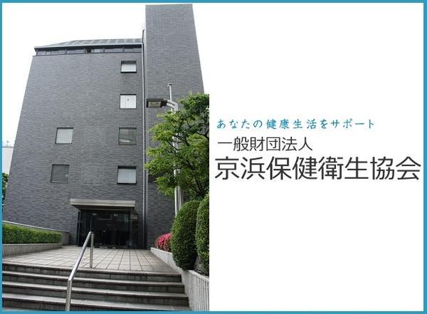 一般財団法人京浜保健衛生協会 渋谷診療所