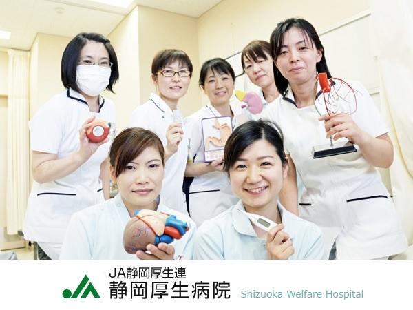 JA静岡厚生連 静岡厚生病院