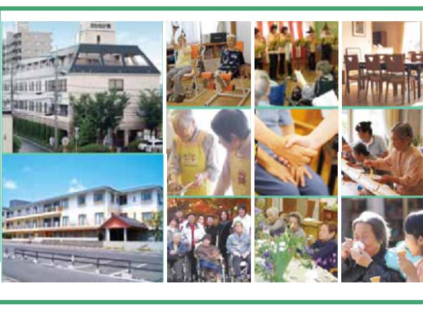 小規模多機能型居宅介護事業所 福寿草