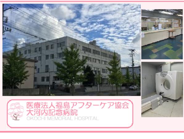 医療法人福島アフターケア協会 大河内記念病院
