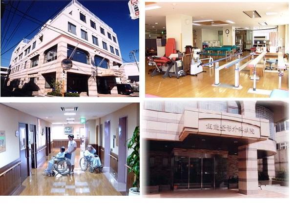 医療法人泰一会 飯能整形外科病院