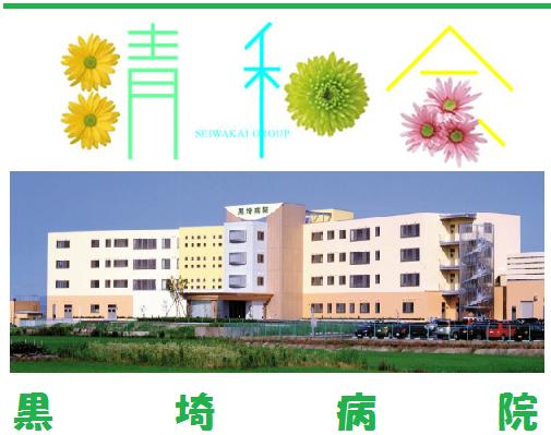 医療法人社団 晴和会 黒埼病院