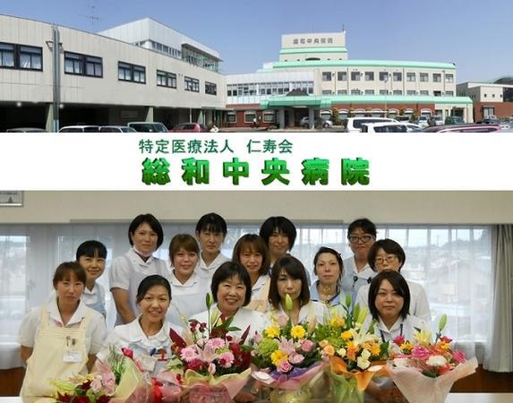 総和中央病院