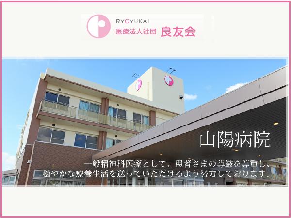 医療法人社団良友会 山陽病院