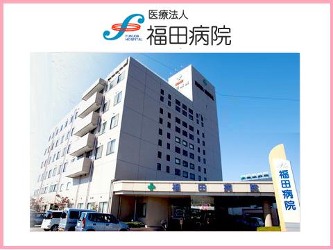 医療法人 福田病院
