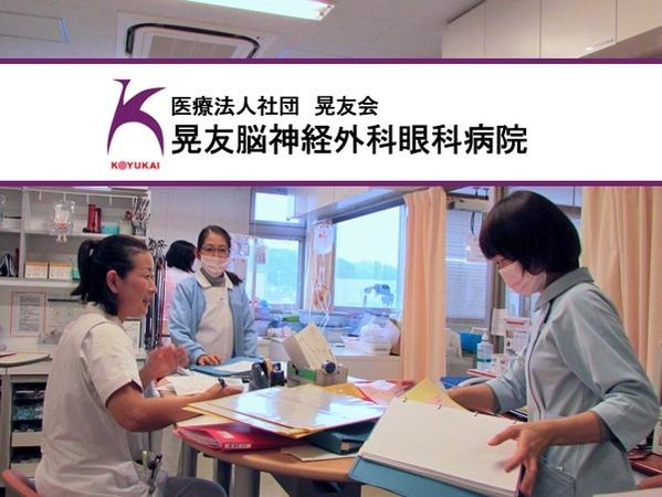医療法人社団晃友会 晃友脳神経外科眼科病院