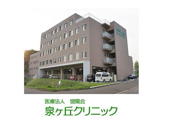 医療法人盟陽会 泉ヶ丘クリニック
