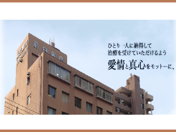 医療法人友愛会 前田病院