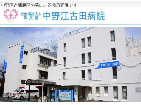 社会福祉法人 浄風園 中野江古田病院