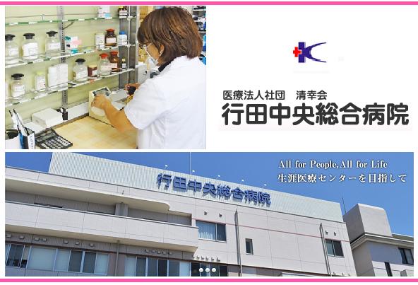 医療法人社団清幸会 行田中央総合病院