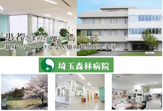 埼玉森林病院