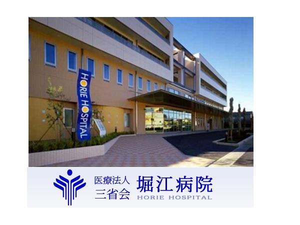 堀江 病院