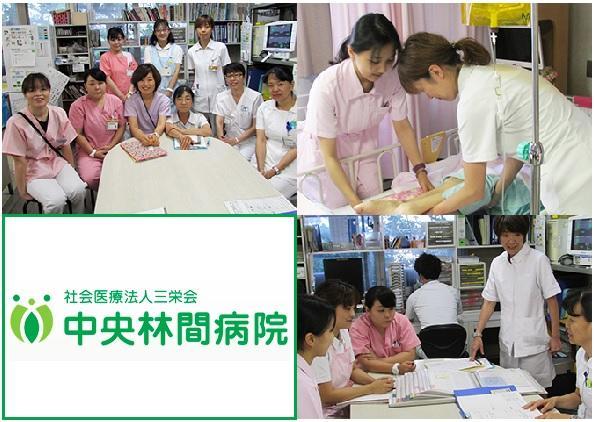 社会医療法人三栄会 中央林間病院