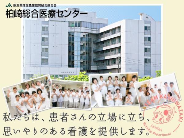 新潟県厚生農業協同組合連合会 柏崎総合医療センター