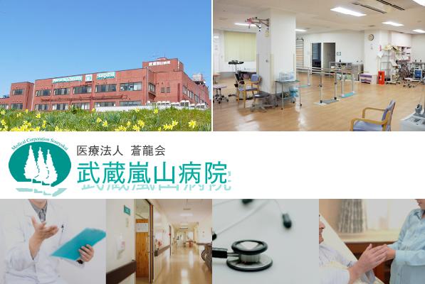 医療法人 蒼龍会 武蔵嵐山病院